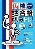 仏検合格 読みトレ!  3級