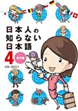 日本人の知らない日本語4 海外編 (コミックエッセイ)