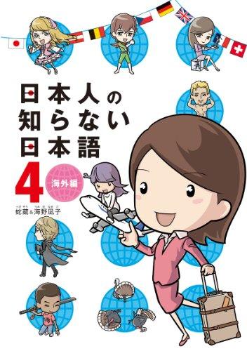 日本人の知らない日本語4 海外編 (コミックエッセイ)の詳細を見る