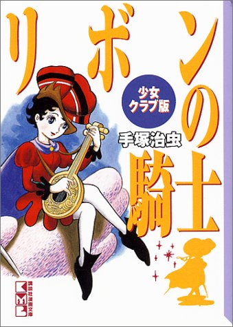 リボンの騎士 少女クラブ版 (講談社漫画文庫)の詳細を見る