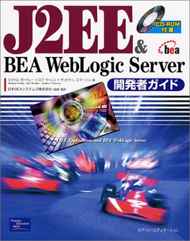 J2EE&BEA WebLogic Server開発者ガイドの詳細を見る