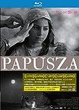 パプーシャの黒い瞳 Blu-ray[Blu-ray/ブルーレイ]