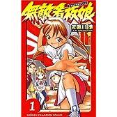 無敵看板娘 1 (少年チャンピオン・コミックス)