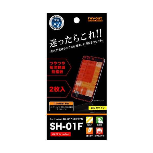 レイ・アウト AQUOS PHONE ZETA ...の商品画像