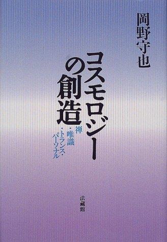 コスモロジーの創造: 禅・唯識・トランスパーソナル