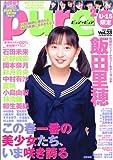 ピュア☆ピュア Vol.23    タツミムック