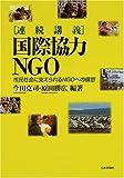 連続講義 国際協力NGO―市民社会に支えられるNGOへの構想