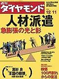 週刊ダイヤモンド 2004年12/11号 [雑誌]