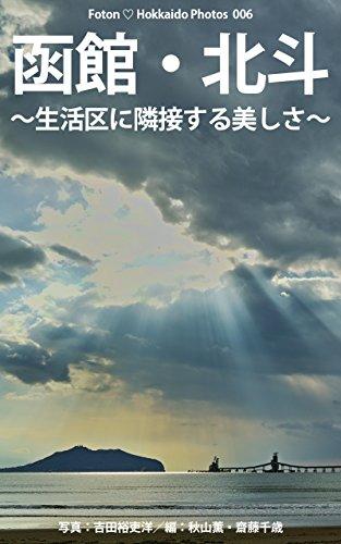 Foton ♡ Hokkaido Photos 006 函館・北斗 〜生活区に隣接する美しさ〜の詳細を見る