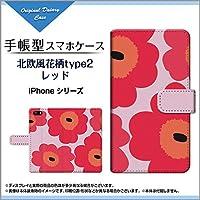 iPhone 5c apple アイフォン 5c 手帳型ケース 北欧風花柄type2レッド docomo au SoftBank スマホケース ダイアリー型 ブック型 カメラ対応 スタンド機能 カードポケット
