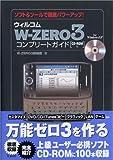 ウィルコムW‐ZERO3コンプリートガイド―ソフト&ツールで徹底パワーアップ!