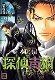 探偵青猫 6巻 (花音コミックス)