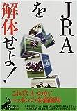 JRAを解体せよ!―これでいいのか!ニッポンの金満競馬 (別冊宝島Real (#003))