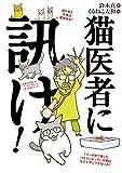 猫医者に訊け!<猫医者に訊け!>