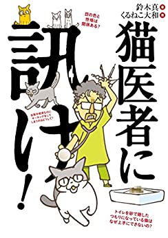[鈴木真, くるねこ 大和]の猫医者に訊け!<猫医者に訊け!>