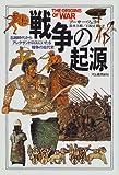 戦争の起源―石器時代からアレクサンドロスにいたる戦争の古代史