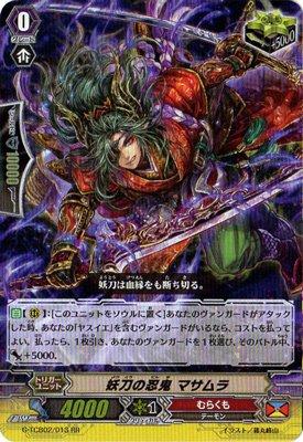 ヴァンガード/G-TCB02/013 妖刀の忍鬼 マサムラ RR
