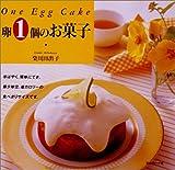 卵1個のお菓子
