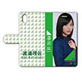 iPhoneX 手帳型ケース 『渡邉理佐』 不協和音 Ver.