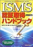 ISMS認証取得ハンドブック