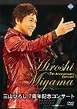 三山ひろし 7周年記念コンサート 【通常盤】 [DVD]