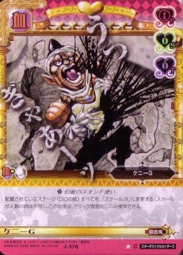 ジョジョの奇妙な冒険ABC 4弾 【コモン】 《キャラカード》 J-376 ケニーG