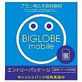 BIGLOBE SIM エントリーパッケージ ドコモ対応SIMカード データ通信/音声通話 (ナノ/マイクロ/標準SIM)[iPhone/Android] 音声通話3ギガ 12,000円キャッシュバック EP-1
