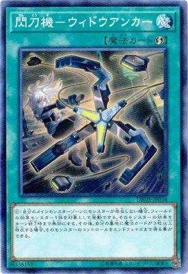遊戯王/第10期/DBDS-JP034 閃刀機-ウィドウアンカー【スーパーレア】