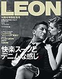 「LEON 2015年 11月号 雑誌」の画像