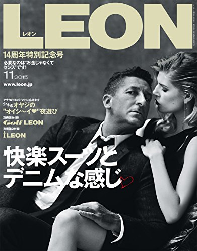 LEON 2015年 11月号 [雑誌]...
