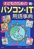 子どものためのパソコン・IT用語事典 画像
