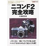 ニコンF2完全攻略―メカニカル一眼レフカメラの集大成!ニコンFをあらゆる点で超えた名機! (Gakken camera mook―カメラGET!ベストセレクション完全攻略シリーズ)