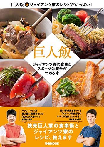 巨人飯 ~ジャイアンツ寮の食事とスポーツ栄養学がわかる本~ (ぴあMOOK)