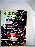 イエローヤンキー―驕れる日本人への告発状 (1970年) (Yell books)