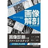 画像解剖コンパクトナビー医学生・研修医必携 (コンパクトナビシリーズ)