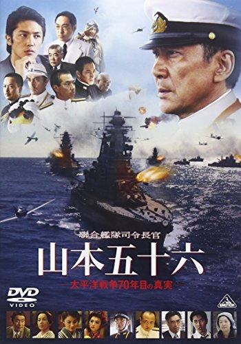 聯合艦隊司令長官 山本五十六 -太平洋戦争70年目の真実- [DVD]
