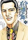 土竜の唄外伝 狂蝶の舞~パピヨンダンス~ 第7巻