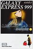 銀河鉄道999 (11) (少年画報社文庫)