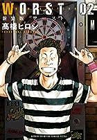 新装版 WORST 第02巻