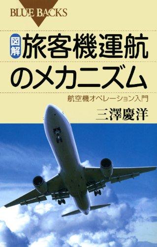 図解・旅客機運航のメカニズム―航空機オペレーション入門 (ブルーバックス)の詳細を見る