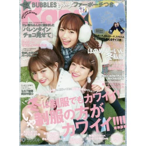 Ranzuki(ランズキ) 2016年 03月号 [雑誌]