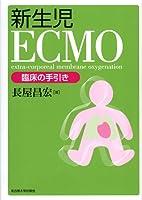 新生児ECMO -臨床の手引き-
