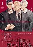 私立帝城学園-四逸-1 (THE OMEGAVERSE PROJECT COMICS)