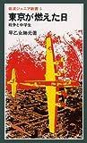 東京が燃えた日―戦争と中学生 (岩波ジュニア新書 (5))