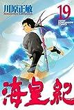 海皇紀(19) (月刊少年マガジンコミックス)
