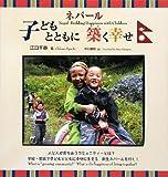ネパール 子どもとともに築く幸せ (子どもとともに生きる幸せシリーズ)