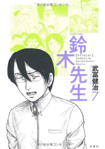 鈴木先生(7) (アクションコミックス)