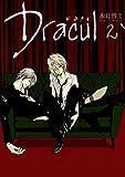 Dracul: 2 (ZERO-SUMコミックス)