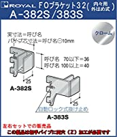 Sバー パイプ FOブラケット32 【 ロイヤル 】クロームめっき A-382S/383S [サイズ:270mm] [外はめ式内々用] ≪左右1組での販売品≫