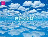 カレンダー2019 壁掛け 世界の水景カレンダー(ネコ・パブリッシング) ([カレンダー])